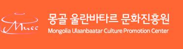 몽골 울란바타르 문화진흥원